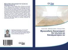 Bookcover of Муносибати босалоҳият ба таълим ва банақшагирии он