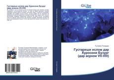 Bookcover of Густариши ислом дар Хуросони Бузург (дар асрхои VII-VIII)