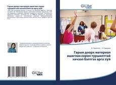 Bookcover of Гарын доорх материал ашиглан сорил туршилттай хичээл бэлтгэх арга зүй