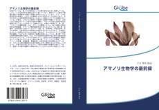 Bookcover of アマノリ生物学の最前線