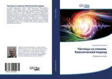 Bookcover of Частицы со спином. Классический подход