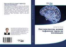 Bookcover of Постноклассик илмий тафаккур тарзи ва инновация