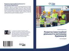 Розвиток інвестиційної діяльності в житловому будівництві的封面