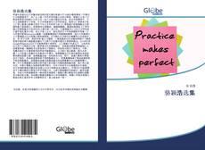 骆颖浩选集 kitap kapağı