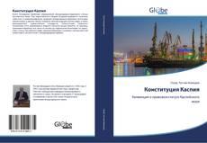 Bookcover of Конституция Каспия