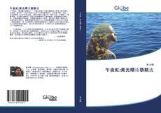 Capa do livro de 午夜虹:黄光曙诗歌精选