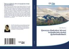 Обложка Qusarçay-Qudyalçay hövzəsi torpaqlarının ekoloji qiymətləndirilməsi