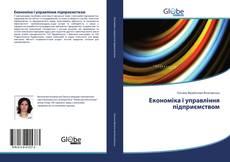 Copertina di Економіка і управління підприємством