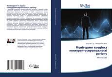 Обложка Моніторинг та оцінка конкурентоспроможності регіону