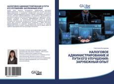 Buchcover von НАЛОГОВОЕ АДМИНИСТРИРОВАНИЕ И ПУТИ ЕГО УЛУЧШЕНИЯ: ЗАРУБЕЖНЫЙ ОПЫТ
