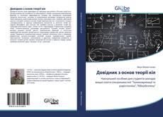 Bookcover of Довідник з основ теорії кіл