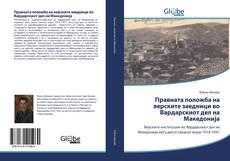 Обложка Правната положба на верските заедници во Вардарскиот дел на Mакедонијa