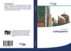 Bookcover of САРБАДОРОН