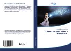 """Copertina di Стилът на Иван Вазов в """"Под игото"""""""