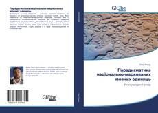 Buchcover von Парадигматика національно-маркованих мовних одиниць