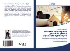 Обложка Розвиток інвестиційної діяльності у сфері соціального будівництва