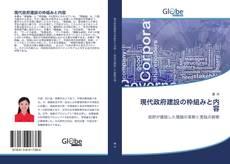 Buchcover von 現代政府建設の枠組みと内容