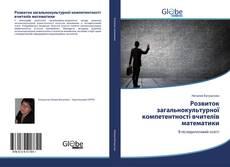 Bookcover of Розвиток загальнокультурної компетентності вчителів математики