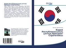 Корей Республикасының ұлттық брендинг Стратегиясы的封面