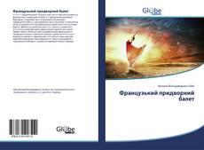 Bookcover of Французький придворний балет