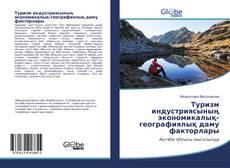 Capa do livro de Туризм индустриясының экономикалық-географиялық даму факторлары
