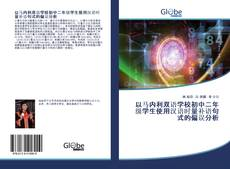 Bookcover of 以马内利双语学校初中二年级学生使用汉语时量补语句式的偏误分析