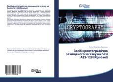 Borítókép a  Засіб криптографічно захищеного зв'язку на базі AES-128 (Rijndael) - hoz