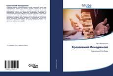 Capa do livro de Креативний Менеджмент