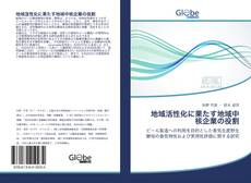 Bookcover of 地域活性化に果たす地域中核企業の役割
