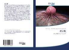 Bookcover of ガン死