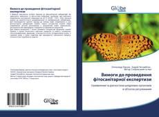 Bookcover of Вимоги до проведення фітосанітарної експертизи