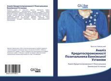 Bookcover of Аналіз Кредитоспроможності Позичальника Банківської Установи