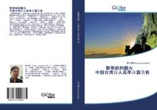 Bookcover of 黎明前的爝火 中国台湾诗人高準诗篇赏析