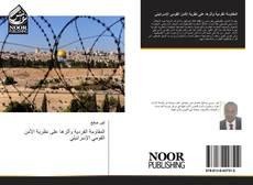 Bookcover of المقاومة الفردية وأثرها على نظرية الأمن القومي الإسرائيلي