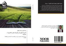 Bookcover of السيادة القومية والعولمة مقاربة قانونية - سياسية