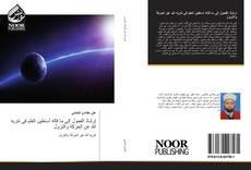 Bookcover of إرشادُ الفحول إلى ما قاله أساطين العلم في تنزيه الله عن الحركة والنزول