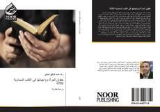 Bookcover of حقوق المرأة وواجباتها في الكتب السماوية الثلاثة