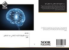 Bookcover of دراسـة إكلينيكية للإنتباه الإنتقائـي عند المتخلفين عقليا