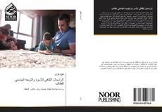 Bookcover of الرأسمال الثقافي للأسرة والتوجه الجامعي للطالب