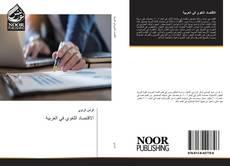 Bookcover of الاقتصاد اللغوي في العربية