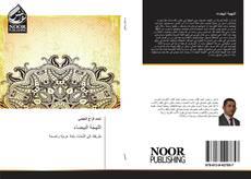 Bookcover of اللهجة البيضاء