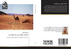 Bookcover of العلاقات الثقافية والروابط الإقتصادية