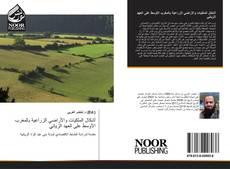 Bookcover of أشكال الملكيات والأراضي الزراعية بالمغرب الأوسط على العهد الزياني