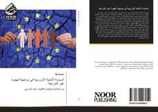 Portada del libro de السياسة الأمنية الأوروبية في مواجهة الهجرة غير الشرعية