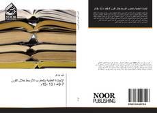 Bookcover of الإجازة العلمية بالمغرب الأوسط خلال القرن 7-9هـ / 13 -15م