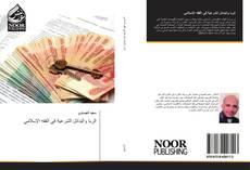 Copertina di الربا والبدائل الشرعية في الفقه الإسلامي
