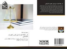 Buchcover von أثر علاقة القرابة على قانون العقوبات الفلسطيني