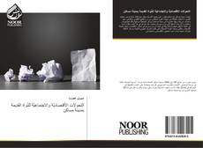 Bookcover of التحولات الاقتصاديّة والاجتماعيّة للنّواة القديمة بمدينة مساكن