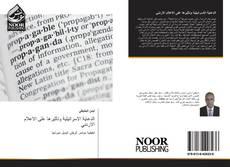 Bookcover of الدعاية الاسرائيلية وتأثيرها على الاعلام الاردني