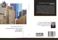 Bookcover of تصميم المنشآت الخرسانية المسلحة وفقا لمتطلبات الكود ACI318M-14